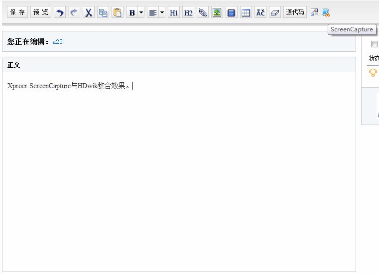 HDwik5.0整合