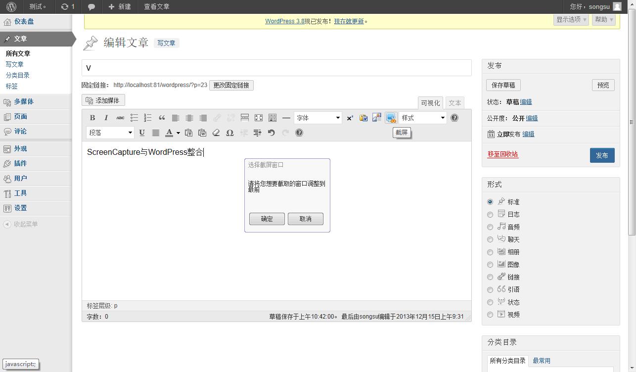 与WordPress 3.7.1整合