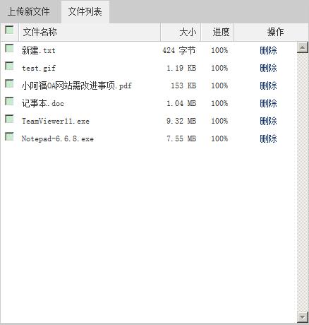 服务器文件列表