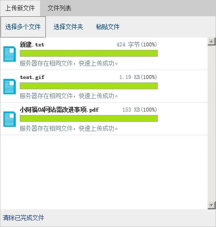 服务器MD5检测相同文件
