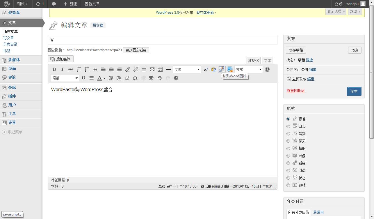与WordPress V3.7.1整合