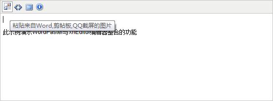 与xheditor1.x整合。